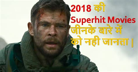Top 10 Super Hit Movies 2018 - BaponCreationz